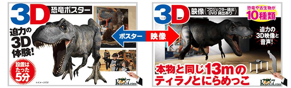 飛び出す3D恐竜展ポスター展と映像展