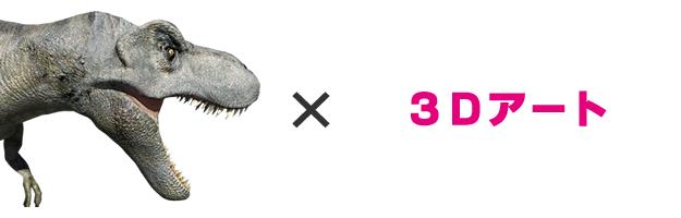 恐竜と3Dアートの組み合わせ