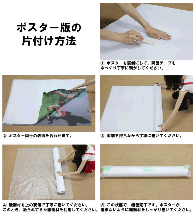 ポスター版の片付け、返送用梱包の仕方