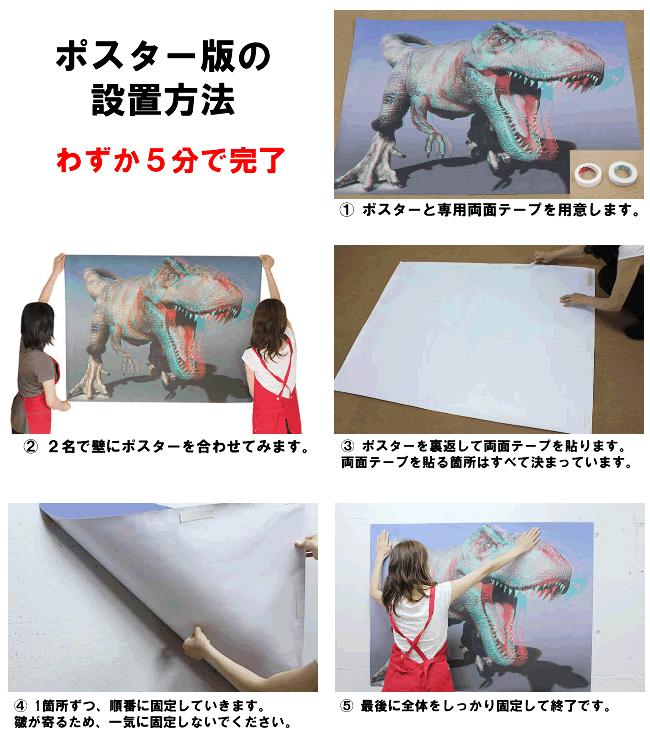 ポスター版の設置方法