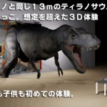 実寸大ティラノサウルスが目の前に。