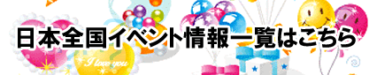 日本全国イベント情報一覧はこちら