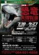 福山コロナワールド恐竜大博覧会 フライヤー