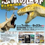 旭川市科学館サイパル開館10周年特別展「恐竜の世界」